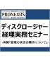 株式会社プロネクサス