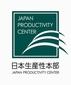 公益財団法人 日本生産性本部