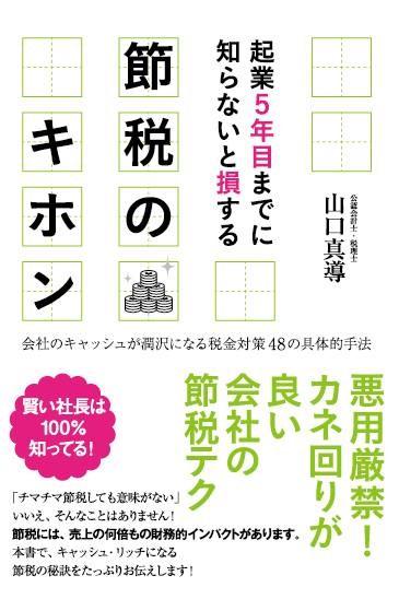 (JFESA)日本ファイナンシャル教育普及協会